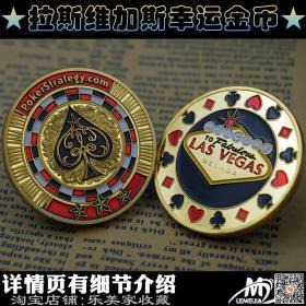拉斯维加斯幸运金币 黑桃纪念币彩色硬币爱情友谊礼物金币筹码币