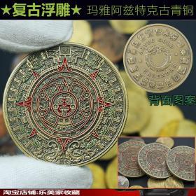 硬币点漆龙玛雅纪念币墨西哥阿兹特克金币古青铜银币金币幸运礼物