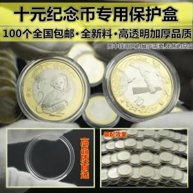 猪年纪念币保护盒 直径27mm圆盒10元生肖硬币纪念币保护盒透明壳