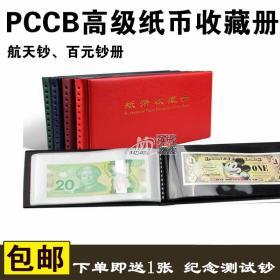 PCCB小型纸币册40张装 白色黑色磨沙内衬 人民币收藏册钱币空册