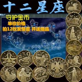 单枚 欧美硬币 俄罗斯十二星座纪念币 幸运守护币 紫铜金币收藏品