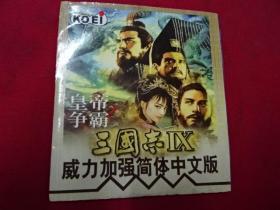 游戏--1CD-皇帝争霸-三国志IX