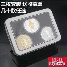 三枚美国实物 bitcoin比特纪念币莱特金银币以太币币硬币礼盒收藏