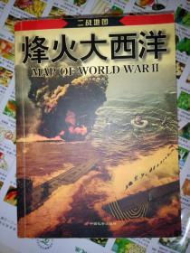 二战地图(全二册)