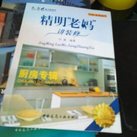 """网络·家装丛书·精明""""老妈""""讲装修:厨房专辑【16开】"""