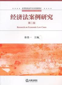 经济法案例研究(第2版高等院校法学实务创新教材) 正版 徐贵一   9787511824042