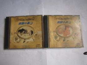 CD 光盘    台湾松青唱片    床头小品  3.5   【 2盒合售】
