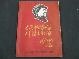 大立毛泽东思想的伟大革命(红封面带主席木刻彩色头像,16开)书品请仔细见图。
