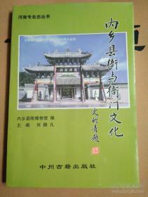 内乡县衙与衙门文化 作者签名版。一版一印,印数5千册 c