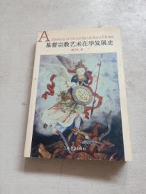 基督宗教艺术在华发展史
