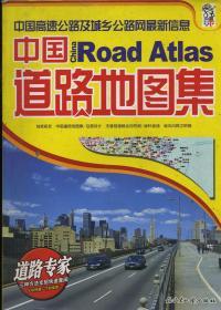 中国道路地图集