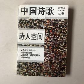 中国诗歌 1996.1(总第一辑)