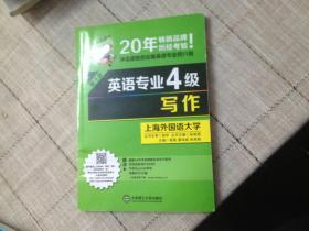 冲击波英语:英语专业4级写作(第1波)