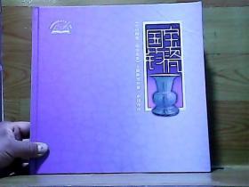 1999-3;国宝钧瓷【中国陶瓷,钧窑瓷器】;大版邮票珍藏