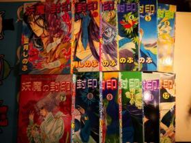 日本原版漫画 叶月信  -----封印 完全版12册