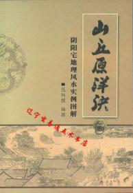《山丘原洋诀 阴阳宅地理风水实例图解》范炳檀 编著