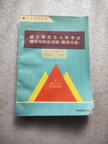 硕士研究生入学考试辅导与综合训练:数学分册