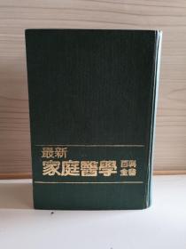 最新家庭医学百科全书