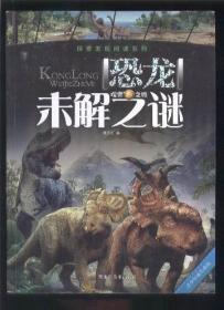 恐龙未解之谜 【探索发现阅读系列 彩版插图本】