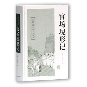 官场现形记(精)/中国古典小说名著丛书 正版 李伯元  9787532559138