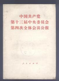 中国共产党第十三届中央委员会第四次全体会议公报