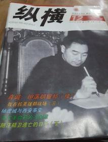 纵横杂志 2010年第1--12期  共12本合售