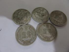 贰分硬币 1962年二分硬币(共5枚)