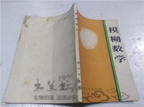 模糊数学 楼世博 孙章 陈化成 编著 科学出版社 1985年6月 32开平装