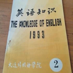 英语知识2