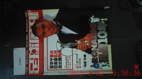 足球周刊 2003 NO.64