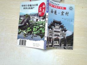 中国十佳魅力古镇——西递 宏村··,