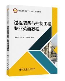 过程装备与控制工程专业英语教程