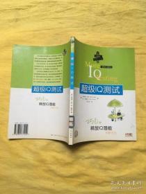 超级IQ测试250种释放IQ潜能 的新方法IQ测试 王杰 中国计划