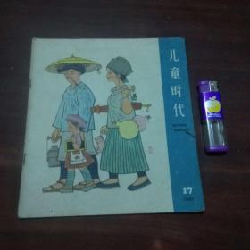 儿童时代:1961年第17期(24开老版童书)(完整无缺)