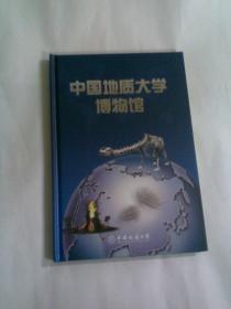 中国地质大学博物馆(硬本装光盘一张)