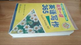 超凡英语:每天一课英语写作365 高鹏 著 / 大连理工大学出版社