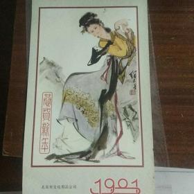 1981年刘继卤仕女画挂历(十三张全)