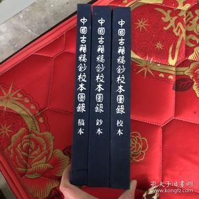中国古籍稿钞校本图录