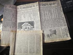 珍贵剪报 《申报民国二十五年元旦特刊》和时评,一大一小共两张,集中意志,共赴国难,一致对外