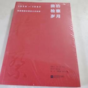 我的检察岁月 (1978-1987恢复重建时期的江苏检察)全新未开封