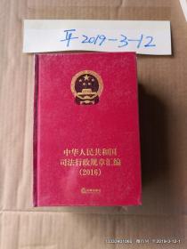 中华人民共和国司法行政规章汇编(2016)