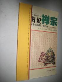 图说禅宗:佛家参修的渐、顿之悟(全彩典藏图本)