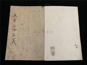 日本古抄本《五常五伦名义》1册全,享保癸卯年室直清跋。儒学仁义礼智君臣父子夫妇纲常,抄工佳。
