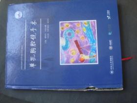 AME科研时间系列医学图书010 单孔胸腔镜手术,书脊上有裂,后面几页上书口有浅水皱,不影响阅读