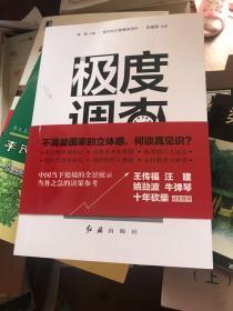 """极度调查 :告诉你一个""""立体中国"""" (新华社记者历时三年,围绕重大问题,通过深度调查,揭示复杂多样的社会现实。) 团购电话010-57993380"""