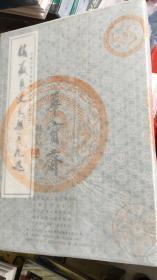 馆藏历史人物手札选(共2册)