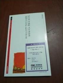 韩文版图书 32开平装174页