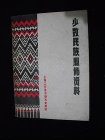 1973年文革时期出版的---全图片的----参考书----【【少数民族服饰资料】】----稀少