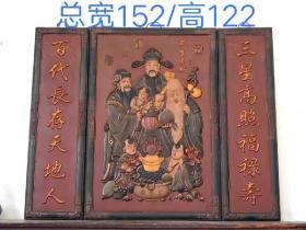 高浮雕漆器中堂挂扁一套,雕工精美雅致美观,尺寸见图,总宽152cm,高122cm