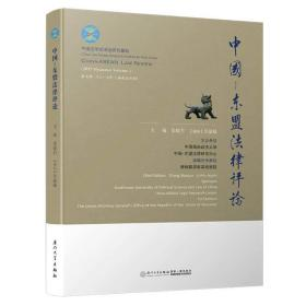 中国-东盟法律评论(第7卷)